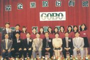 GlobeUnion_Faucet_Manufacturer_History_TimeLine_1999_01